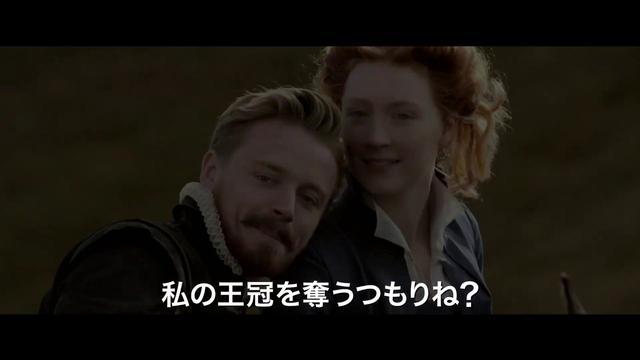 画像: 『ふたりの女王 メアリーとエリザベス』予告編(90秒) youtu.be