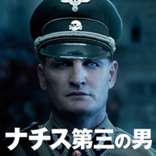 画像: 映画「ナチス第三の男」 原作「HHhH、プラハ1942年」