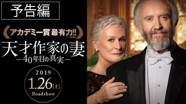 画像: 映画『天才作家の妻-40年目の真実-』予告編 www.youtube.com
