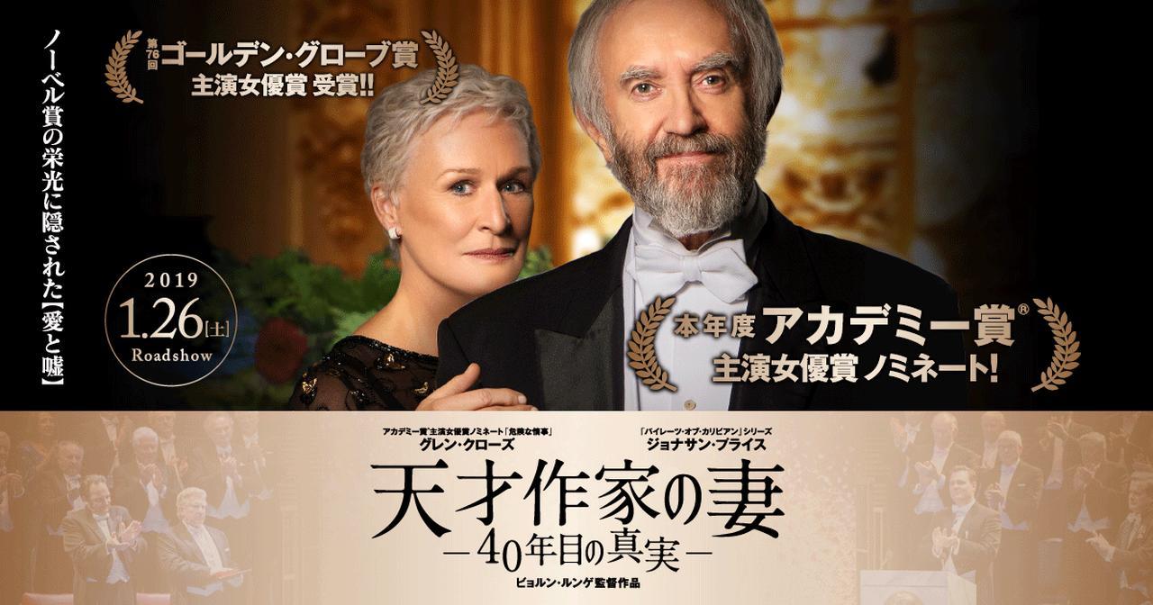 画像: 映画『天才作家の妻 40年目の真実』公式サイト