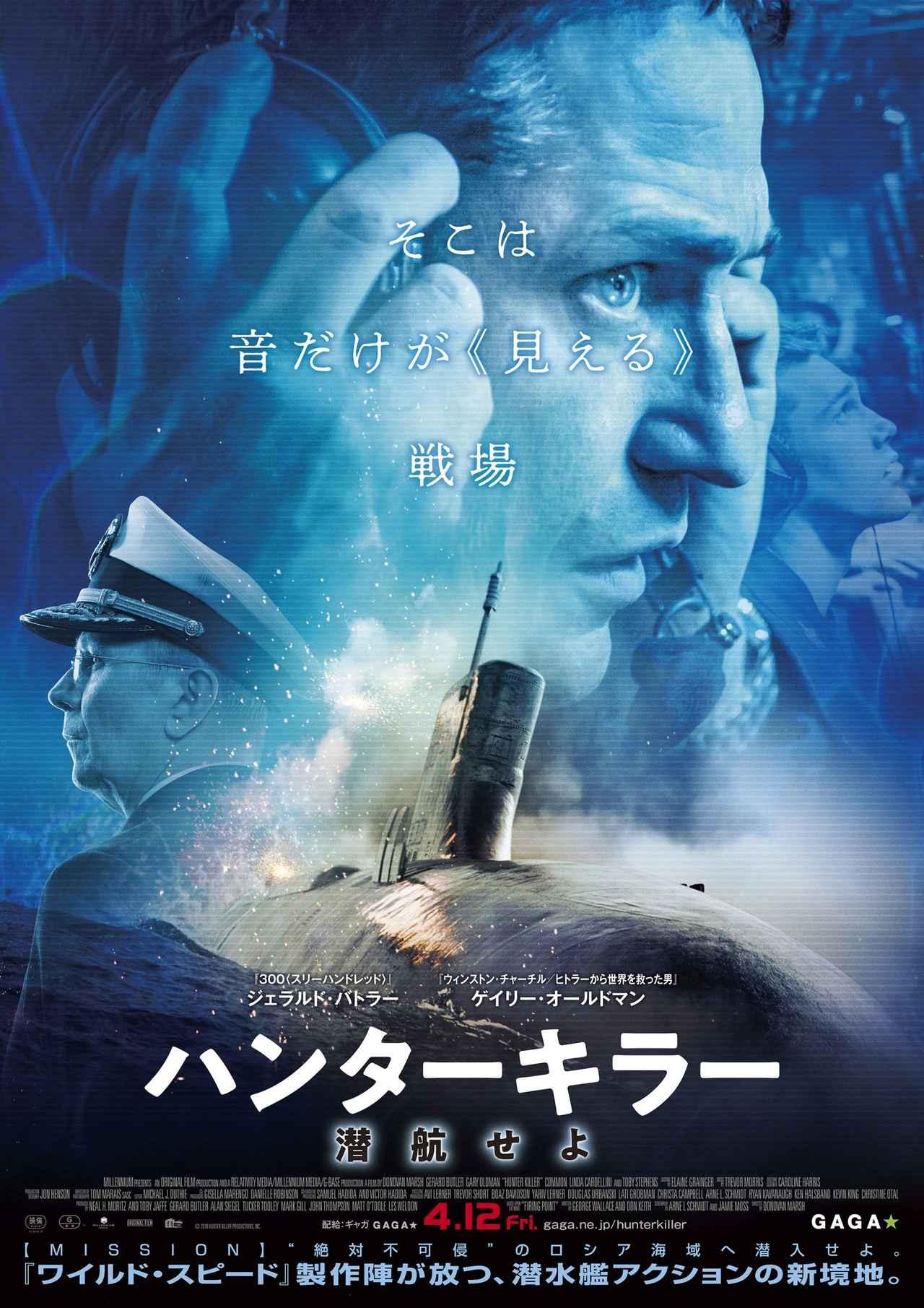 """画像: 名作だらけの""""潜水艦映画""""の歴史に新たな一本が加わる! 米海軍全面協力『ハンターキラー 潜航せよ』公開決定"""