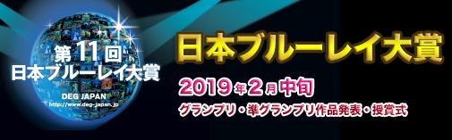 画像: 第11回「DEGジャパン・アワード ブルーレイ大賞」を開催|DEGジャパン