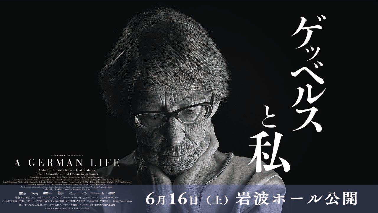 画像: 6/16公開『ゲッベルスと私』予告編 www.youtube.com