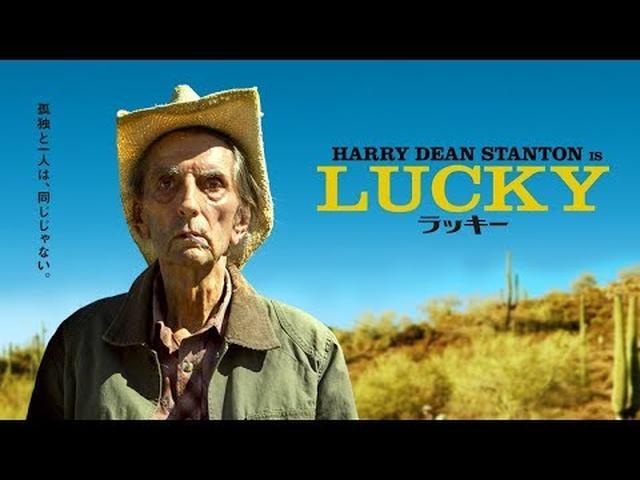 画像: 映画『ラッキー』予告編 www.youtube.com
