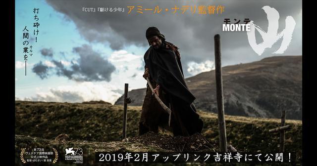 画像: 映画『山〈モンテ〉』