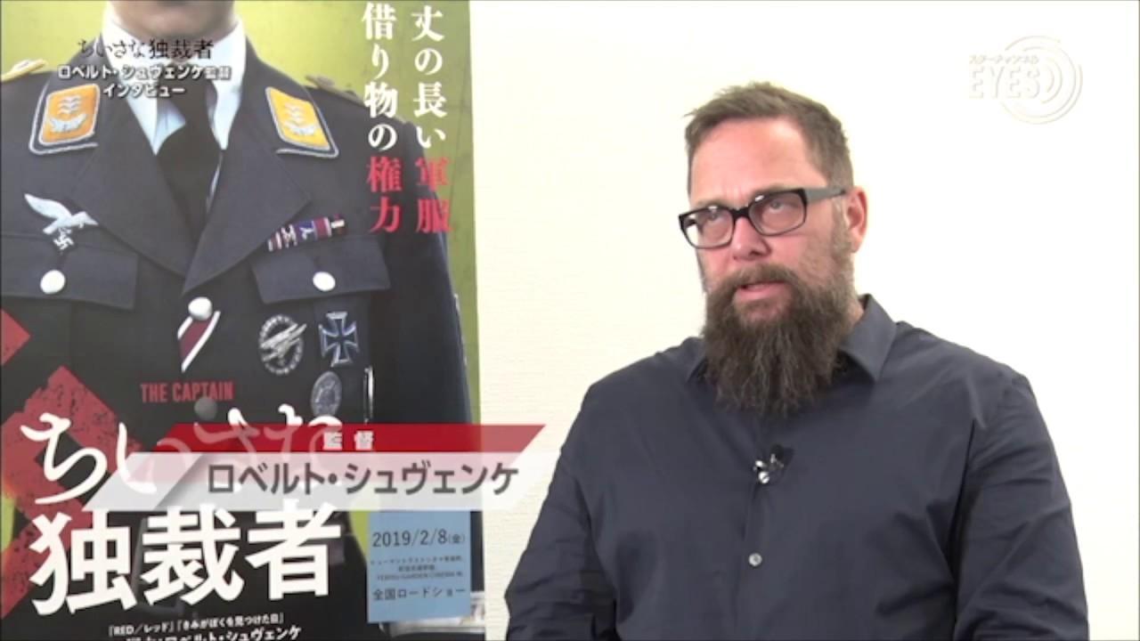 画像: 「ちいさな独裁者」の監督ロベルト・シュヴェンケが、映画化した心境を語る。 www.youtube.com