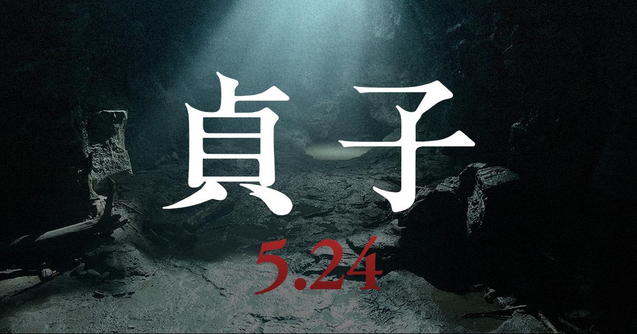 画像: 映画『貞子』|5.24公開