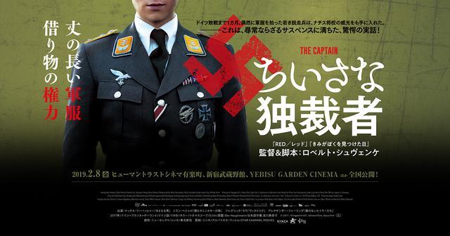画像: 映画『ちいさな独裁者』オフィシャルサイト