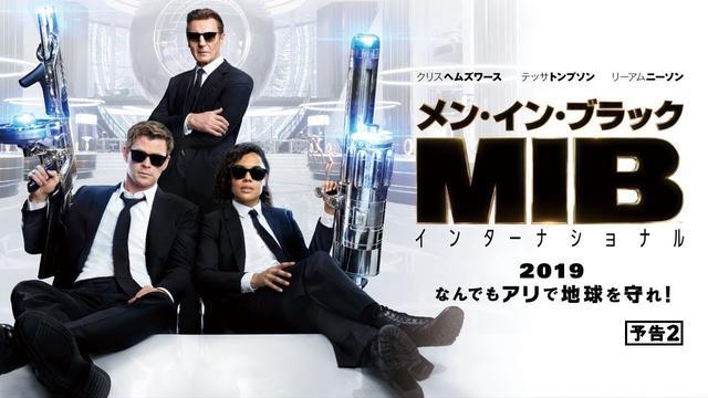画像: 映画『メン・イン・ブラック:インターナショナル』予告2(2019年夏公開) www.youtube.com