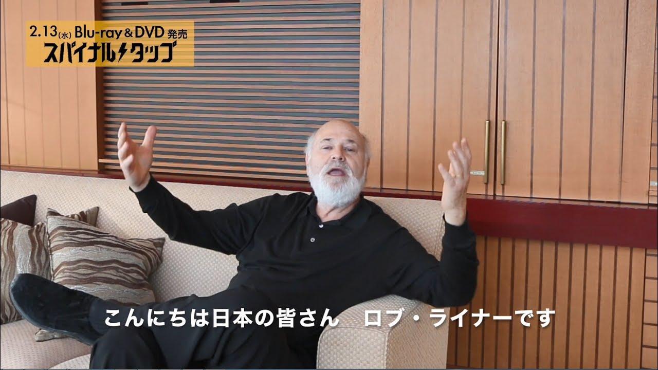 画像: 笑撃作『スパイナル・タップ』ロブ・ライナー監督からコメントが到着!2019/2/13 Blu-ray&DVD発売 www.youtube.com