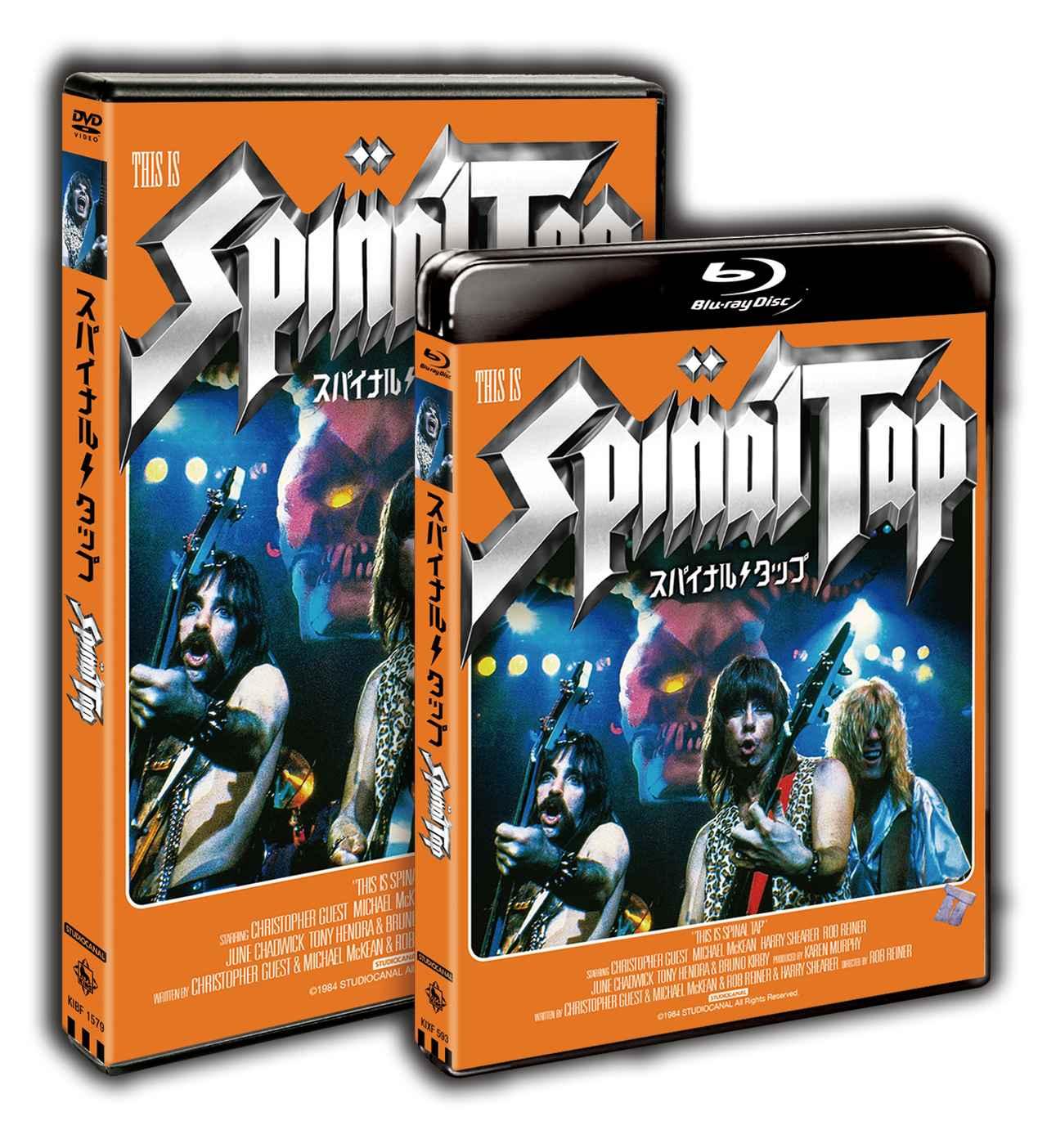 画像: 『スパイナル・タップ』 Blu-ray&DVD 2月13日 発売 (発売・販売:キングレコード) Blu-ray ¥4,800+税、DVD¥3,800+税