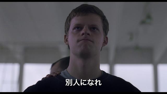 画像: 映画『ある少年の告白』予告編(90秒) youtu.be