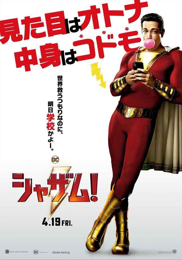 画像: 正式タイトル決定!【仮】取れただけ(笑)?DC最新作「シャザム!」新予告編解禁 - SCREEN ONLINE(スクリーンオンライン)