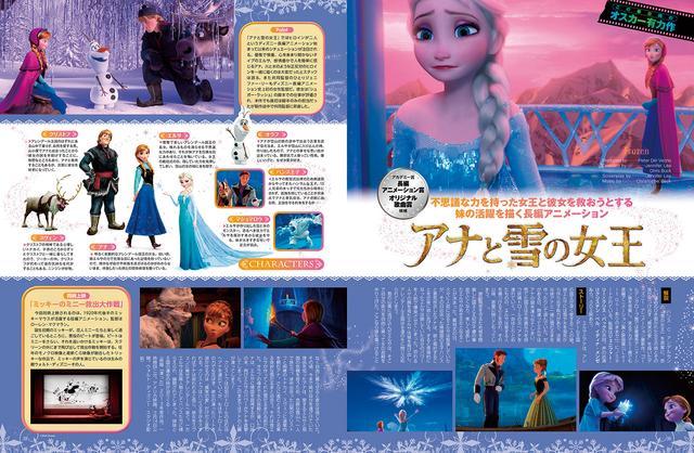 """画像: ディズニー・アニメーション「アナと雪の女王」が社会現象になるほどの大ヒットを記録。主題歌""""Let It Go""""は年末の紅白でも歌われた。(2014年4月号)"""