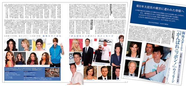 画像: 東日本大震災でセレブからお見舞いのコメントが続々。本誌巻頭で被災者へのお見舞いを述べると共にそれらの動きを報じた。(2011年6月号)