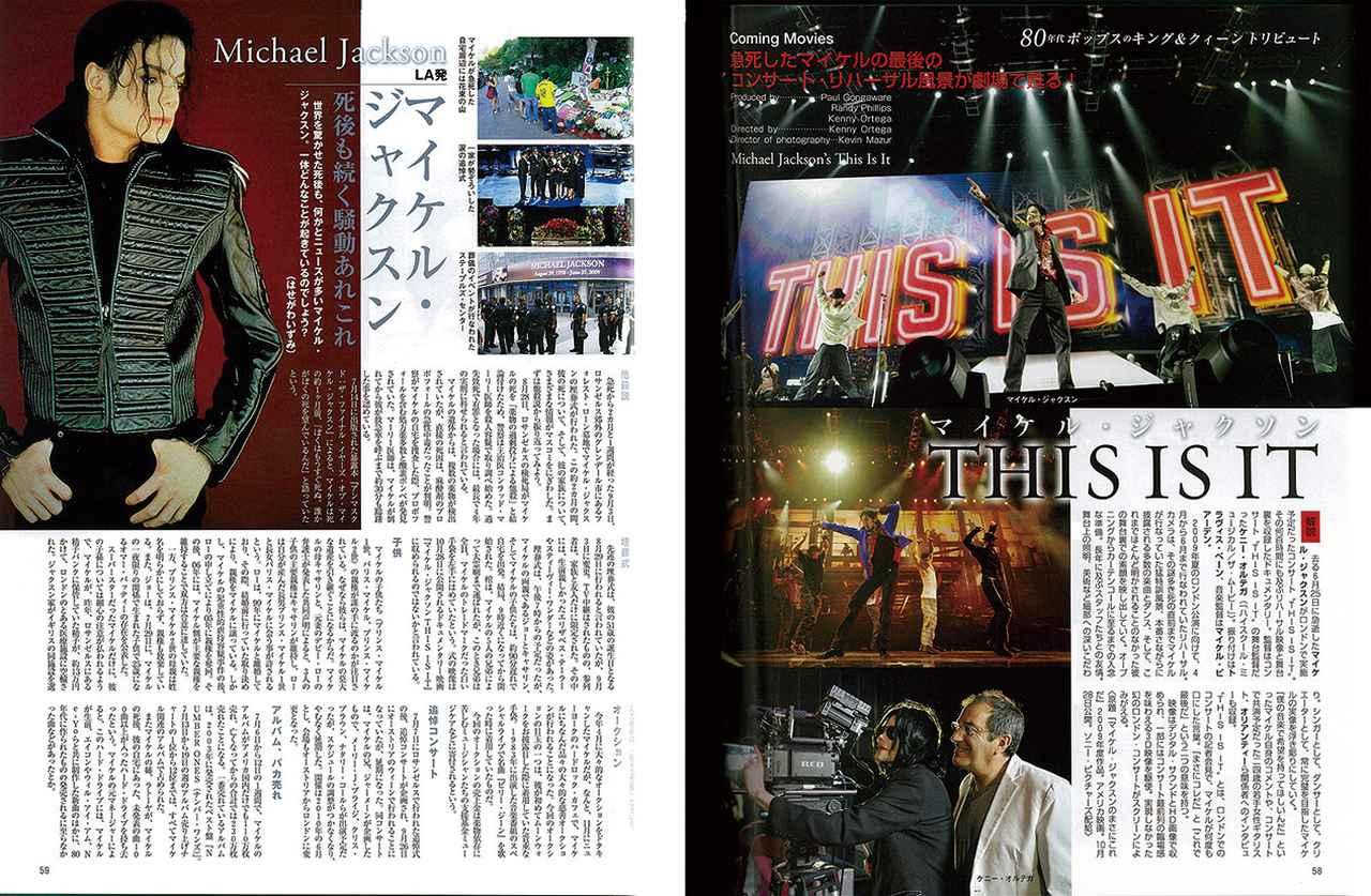 画像: マイケル・ジャクソン急死により公開されたコンサートリハーサル・ドキュメンタリー「THIS IS IT」が緊急公開され、大ヒットを記録(2009年12月号)