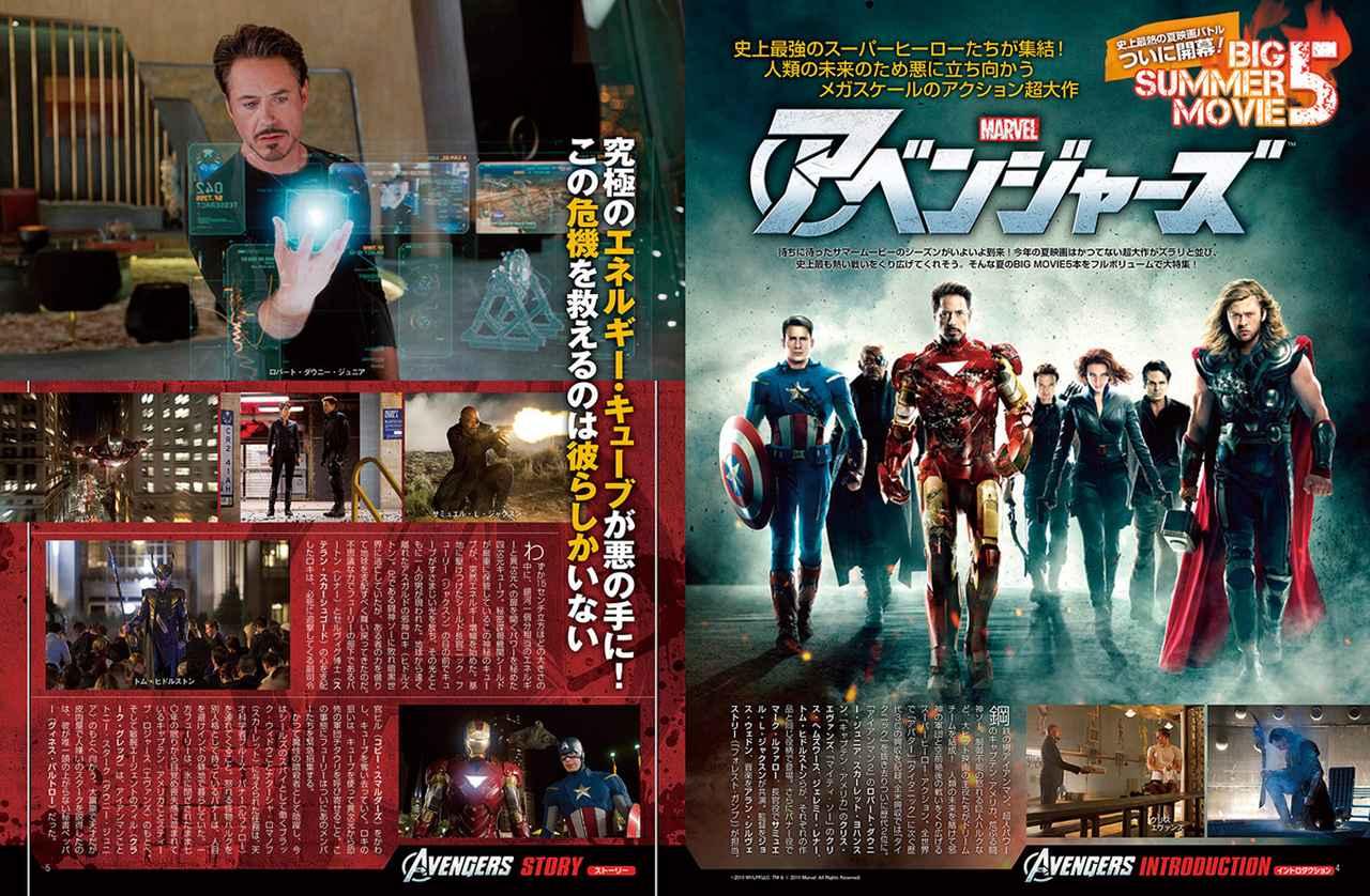 """画像: 「アベンジャーズ」第1作が公開されアメコミ映画ファンの拡大に一役買った。キャッチコピーの""""日本よ、これが映画だ!""""も話題に。(2012年9月号)"""