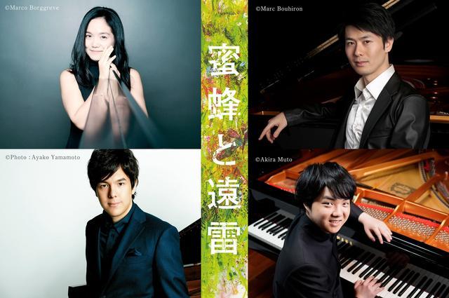 画像: ピアノの音を担当するのは日本を代表する一線級のピアニスト達