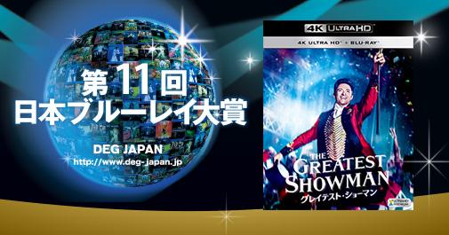画像: 第11回日本ブルーレイ大賞|DEGジャパン