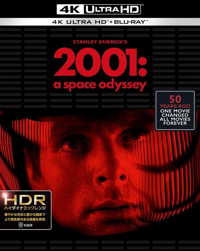 画像: 審査員特別賞 「2001年宇宙の旅」 (発売元・販売元/ワーナー・ブラザース ジャパン合同会社)