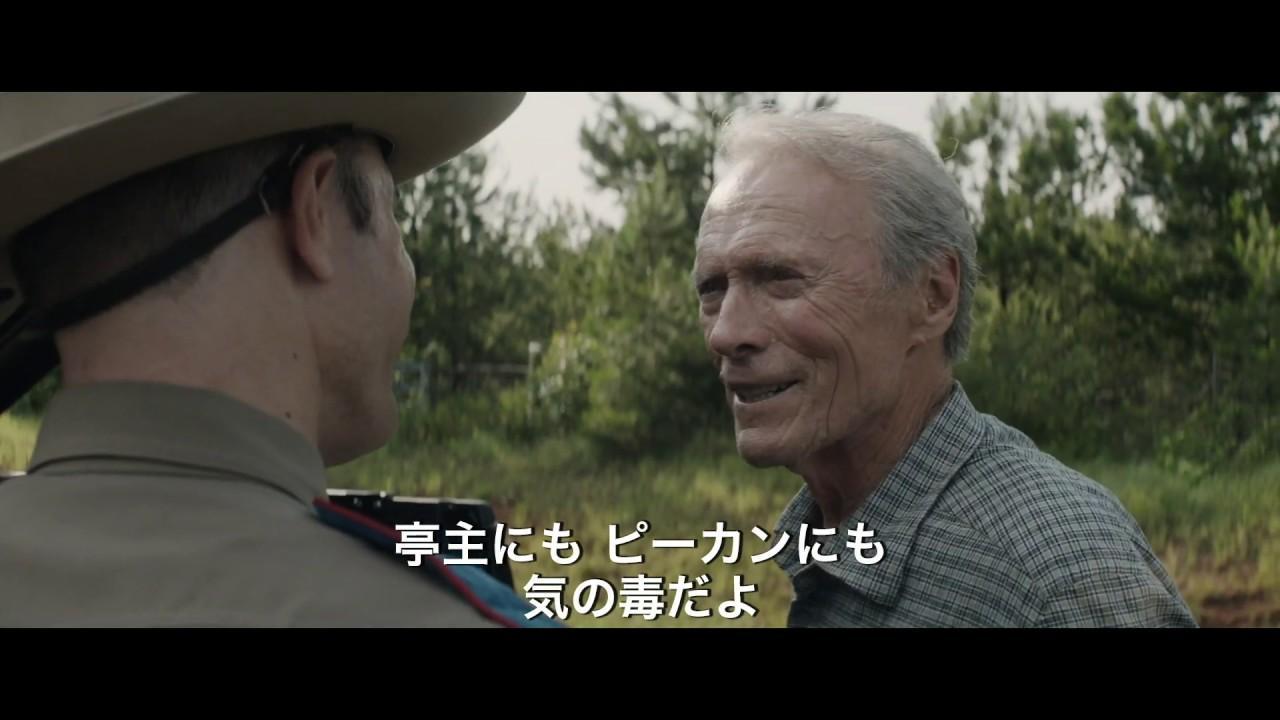 """画像: 映画『運び屋』本編映像 """"Need help sir?""""【HD】2019年3月8日(金)公開 youtu.be"""