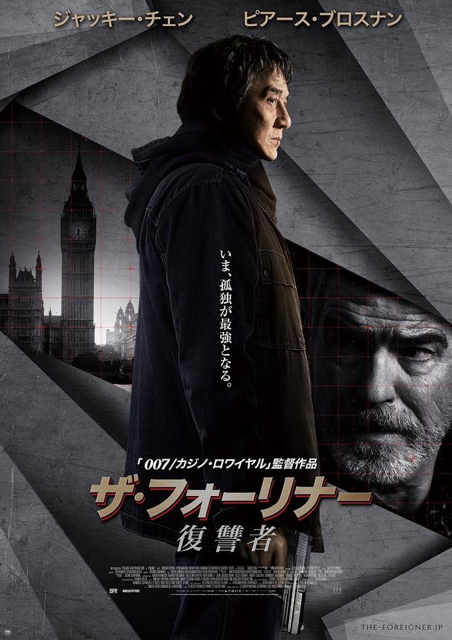 画像1: ジャッキー VS.「007」とも言える豪華な顔合わせが実現