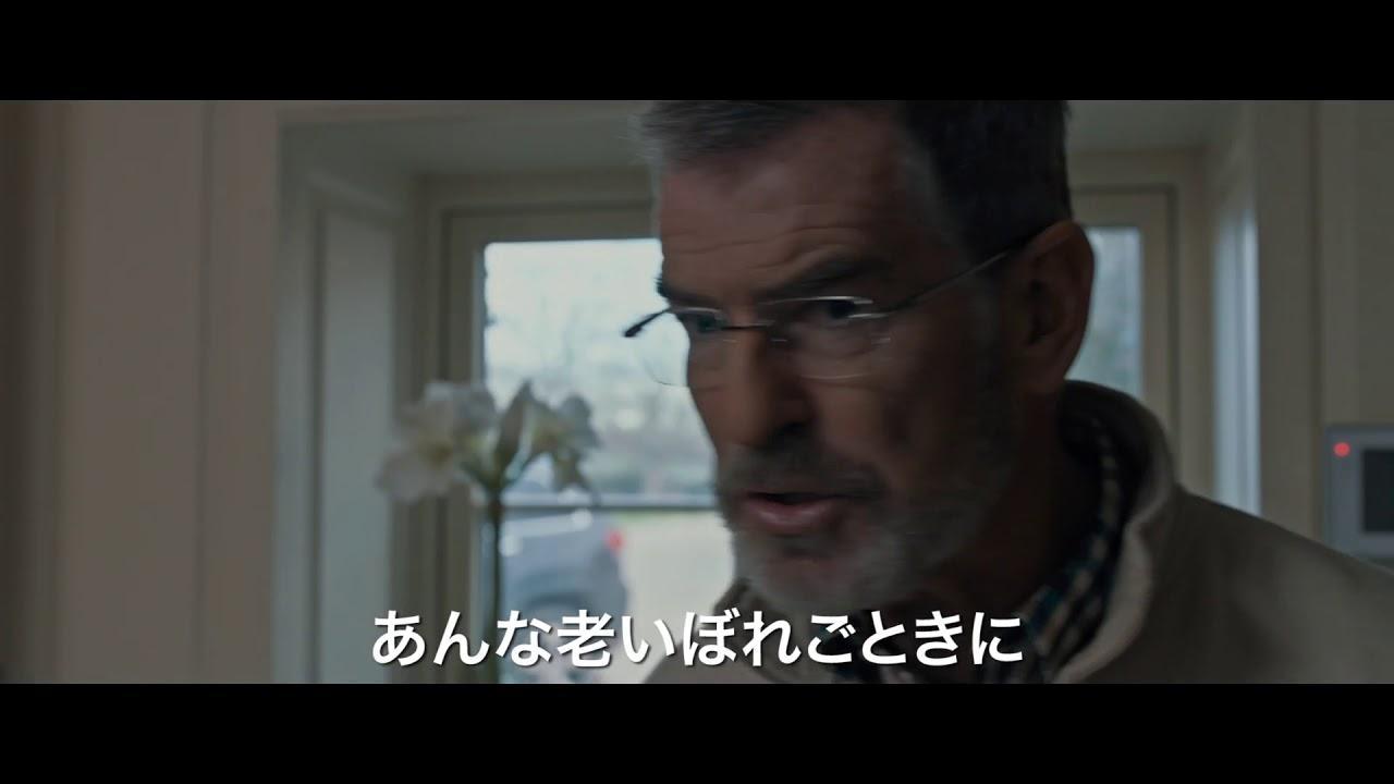 画像: 『ザ・フォーリナー/復讐者』予告編 youtu.be
