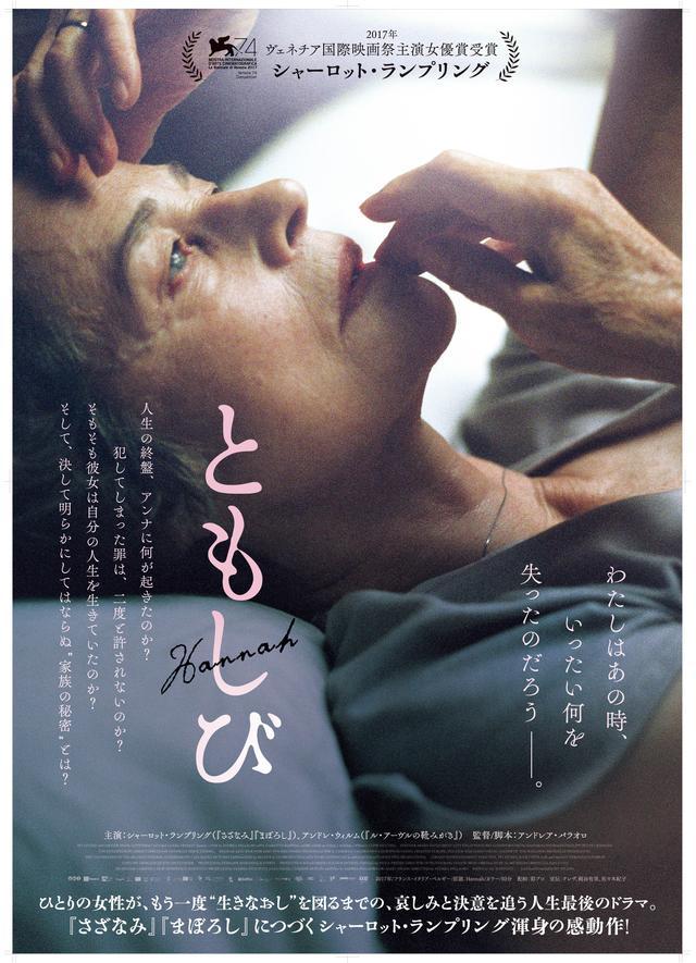 画像2: 日本での最新公開作「ともしび」への役作りの苦労とは?