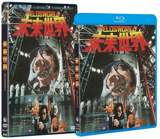 画像: 「未来世界」Blu-ray&DVD 2019年5月15日リリース。4800円+税、DVD=3800円+税
