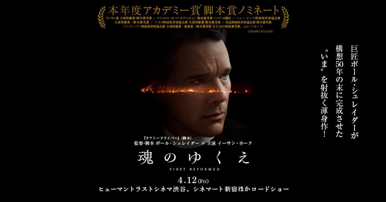 画像: 映画『魂のゆくえ』公式サイト|4月12日(金)ヒューマントラストシネマ渋谷、シネマート新宿ほかロードショー