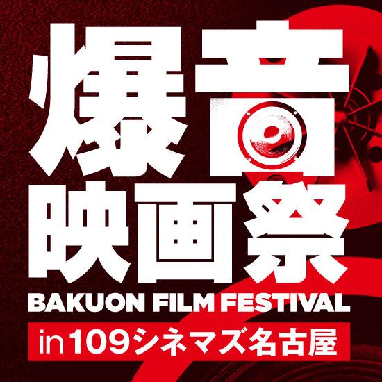画像: 「ボヘミアン・ラプソディ」「スパイダーマン:スパイダーバース」他、15作品一挙上映『爆音映画祭 in 109シネマズ名古屋』