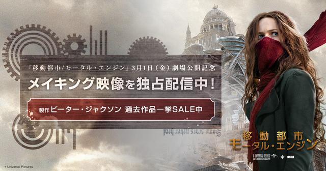 画像: 『移動都市/モータル・エンジン』劇場公開記念 メイキング映像独占配信中!