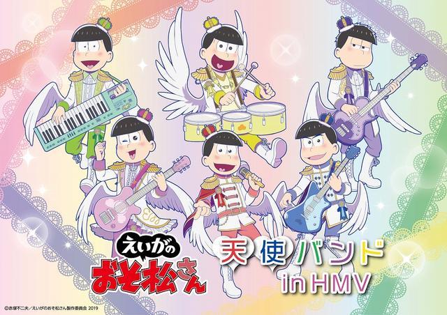 画像: 「えいがのおそ松さん 天使バンド in HMV」開催決定!|グッズ・雑貨