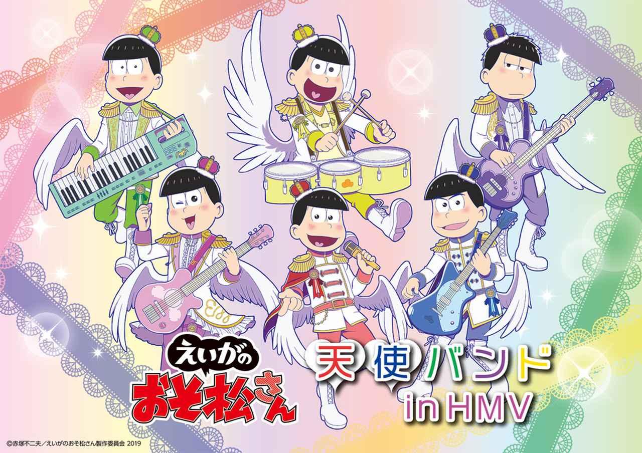 画像: 6つ子が天使バンドを結成!