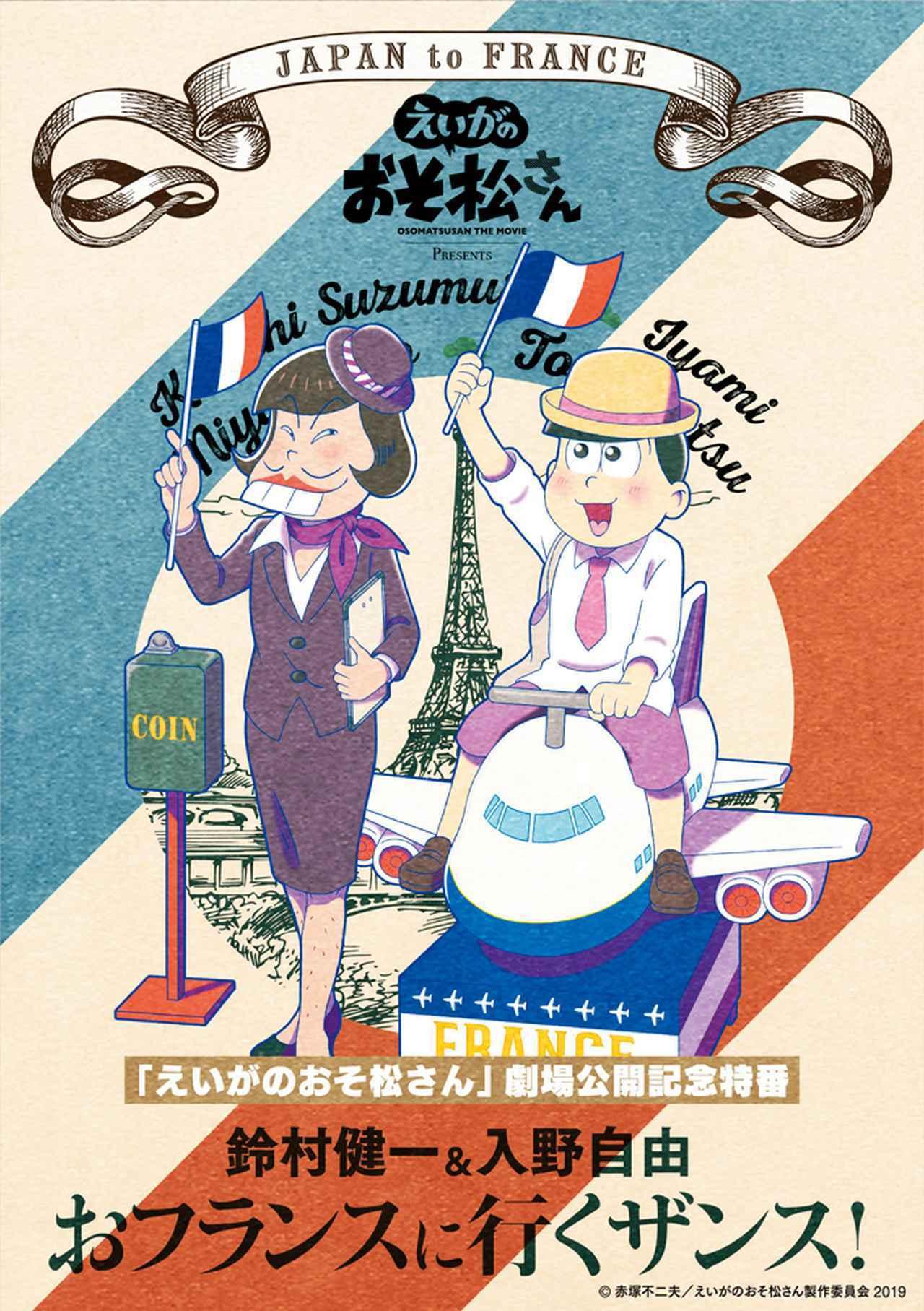 画像: 収録内容/本編:3日間のフランス宣伝活動映像、特典映像:未定 Blu-ray:6264円、DVD:5184円 ※ジャケット写真はイメージです。 ※収録内容は変更になる可能性がございます。