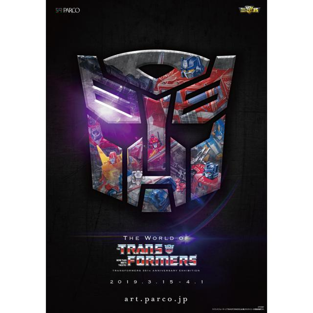 画像: TRANSFORMERS 35TH ANNIVERSARY EXHIBITION 「THE WORLD OF THE TRANSFORMERS」 | PARCO MUSEUM | PARCO ART