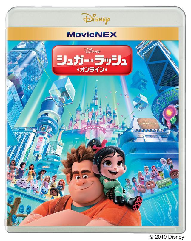 画像: シュガー・ラッシュ:オンライン MovieNEX 4000円+税(2枚組)