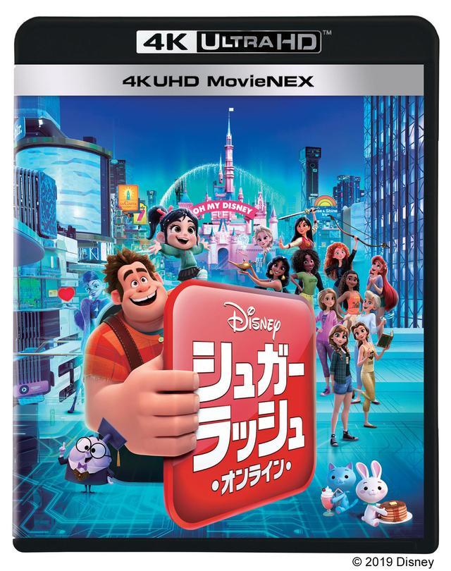 画像: 「シュガー・ラッシュ:オンライン 4K UHD MovieNEX」7800円+税 (3枚組)