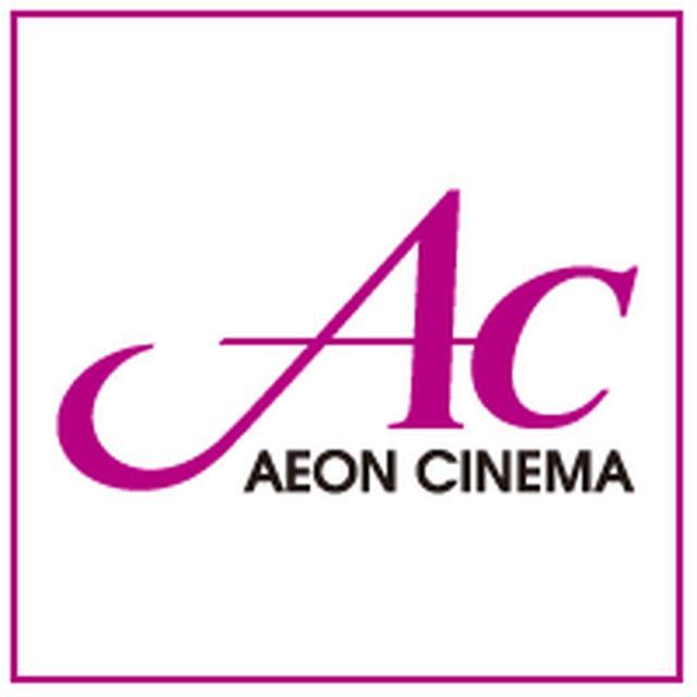 画像: イオンシネマ-映画館、映画情報、上映スケジュール、試写会情報、映画ランキングのシネマ情報サイト
