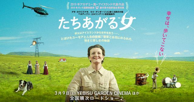 画像: 映画『たちあがる女』公式サイト|3/9(土)公開