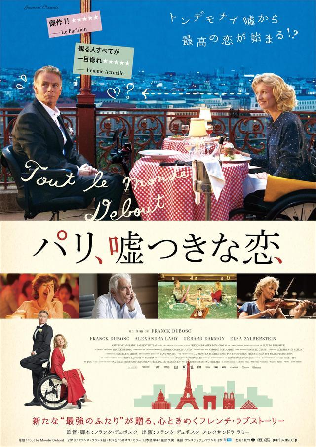 """画像: """"嘘から始まる""""感動ラブストーリー『パリ、嘘つきな恋』公開決定"""