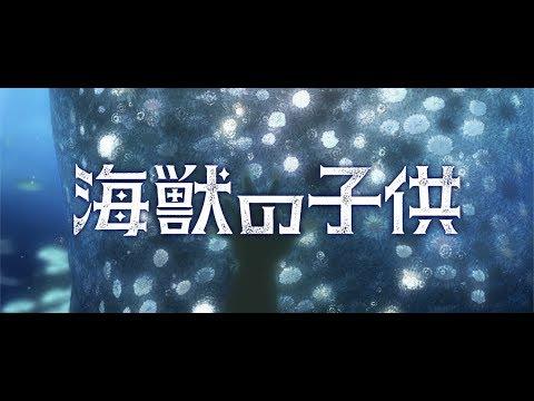 画像: 【6.7公開】 『海獣の子供』 特報1(『Children of the Sea』 Teaser trailer ) www.youtube.com