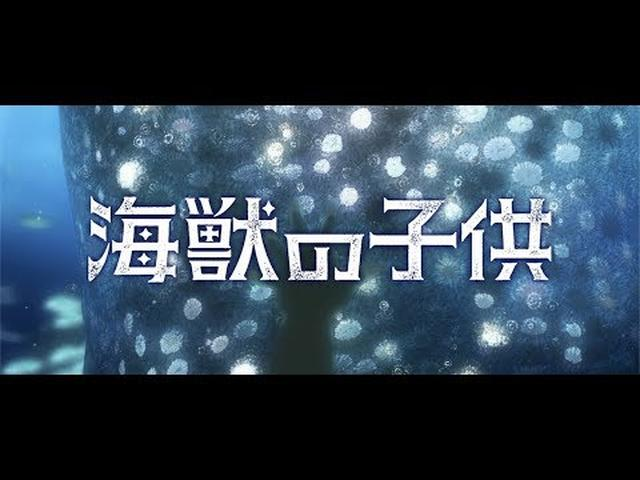 画像: 【6.7公開】 『海獣の子供』 特報1(『Children of the Sea』 Teaser trailer ) www.youtube.com