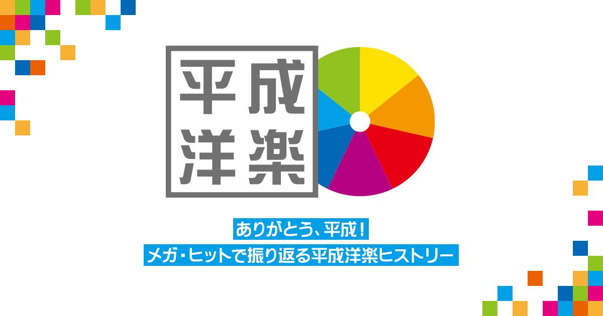 画像: 平成洋楽 | ソニーミュージック