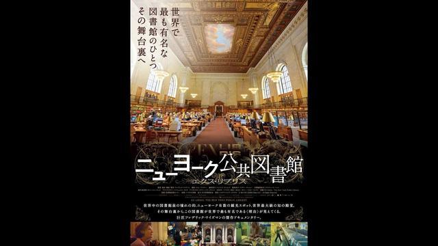 画像: 映画『ニューヨーク公共図書館 エクス・リブリス』予告編 youtu.be