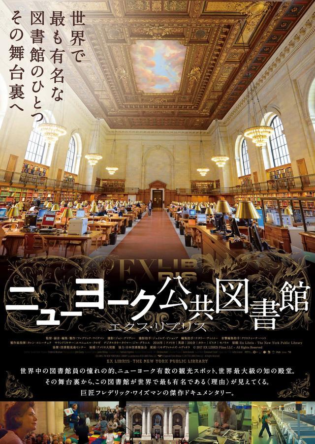 画像: 『BANANAFISH』や『ゴーストバスターズ』に登場した図書館としても有名