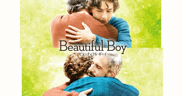 画像: Beautiful Boy ビューティフル・ボーイ