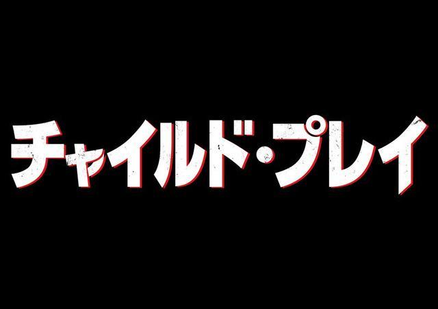 画像: 『チャイルド・プレイ』公式 (@ChildsPlay_JP) | Twitter