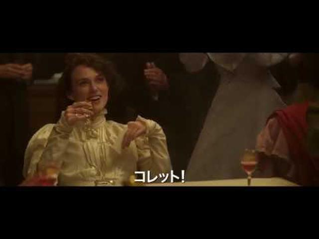 画像: 映画『コレット』予告編 youtu.be