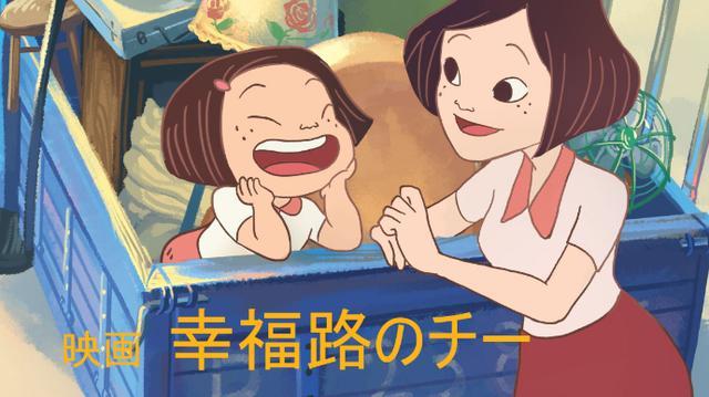 画像: 台湾アニメ『幸福路のチー』劇場公開を盛り上げたい!ソン監督応援プロジェクト | Makuake(マクアケ)